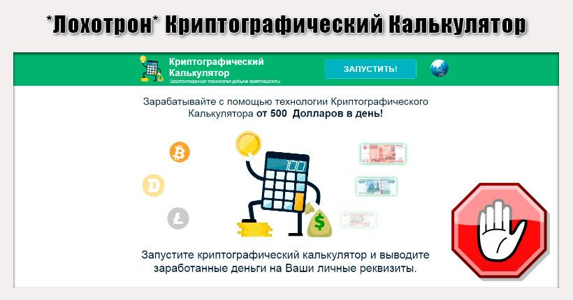 Как заработать в интернете с помощью лохотрона заработать деньги в интернете в казахстане без вложений