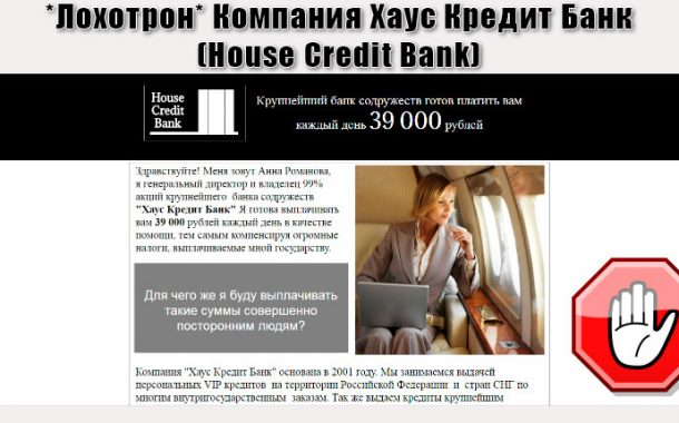 Компания Хаус Кредит Банк (House Credit Bank). Отзывы