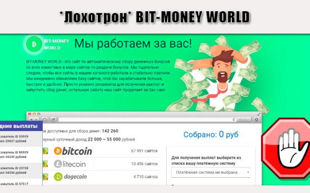 BIT-MONEY WORLD отзывы