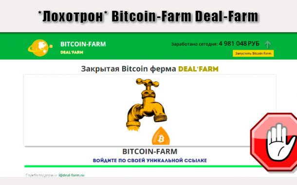 Bitcoin-Farm Deal-Farm отзывы