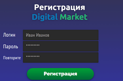 Проект Digital Market отзывы